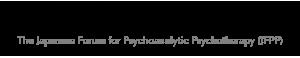 日本精神分析的心理療法フォーラム